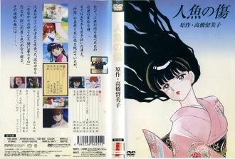"[DVD 动漫""美人鱼瘢痕 ova [原: rumiko Takahashi] / 预 DVD"