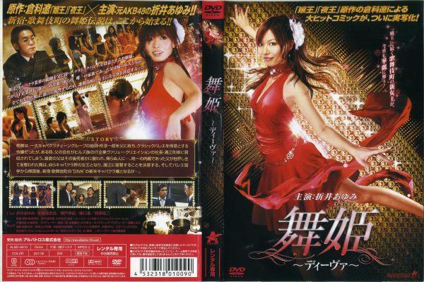 [DVD邦]舞姫 〜ディーヴァ〜/中古DVD【中古】(AN-SH201607)【ポイント10倍♪8/3-20時〜8/20-10時迄】