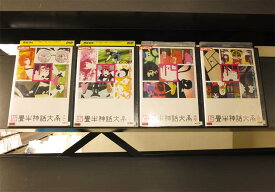 (日焼け)四畳半神話大系 1〜4 (全4枚)(全巻セットDVD)/中古DVD[アニメ/特撮DVD]【中古】