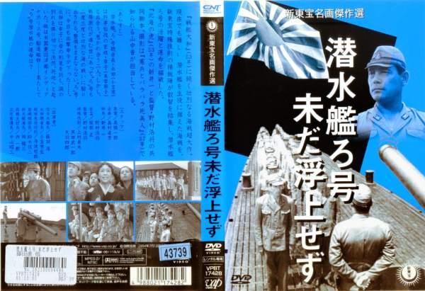 (日焼け)[DVD邦]潜水艦ろ号 未だ浮上せず/中古DVD【中古】(AN-SH201704)