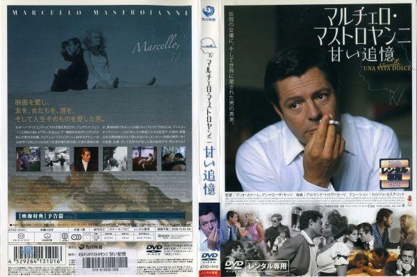 [DVD洋]マルチェロ マストロヤンニ 甘い追憶/中古DVD【中古】(AN-SH201609)(AN-SH201611)