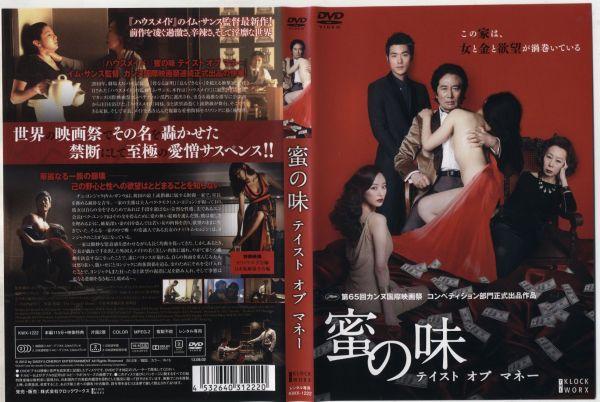 [DVD洋]蜜の味〜テイスト オブ マネー〜/中古DVD【中古】
