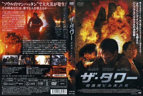 [DVD洋]ザ タワー 超高層ビル大火災/中古DVD(AN-SH201502)【中古】(AN-SH201607)