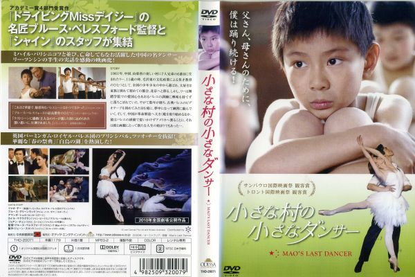 [DVD洋]小さな村の小さなダンサー MAO'S LAST DANCER/中古DVD【中古】(AN-SH201712)