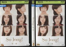 (日焼け)So long! 1〜3 (全3枚)(全巻セットDVD)/中古DVD[邦画TVドラマ]【中古】【P10倍♪10/15(木)0時〜10/26(月)10時迄】