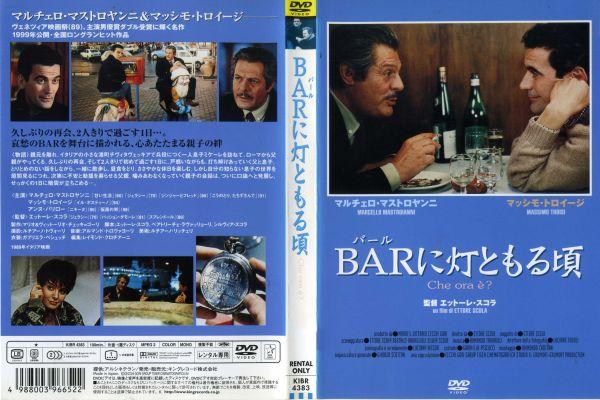 [DVD洋]BARに灯ともる頃/中古DVD【中古】(AN-SH201509)(AN-SH201609)