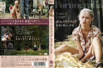 [DVD邦]porunogurafia真地美丽的少女[字幕]/二手的DVD(AN-SH201606)