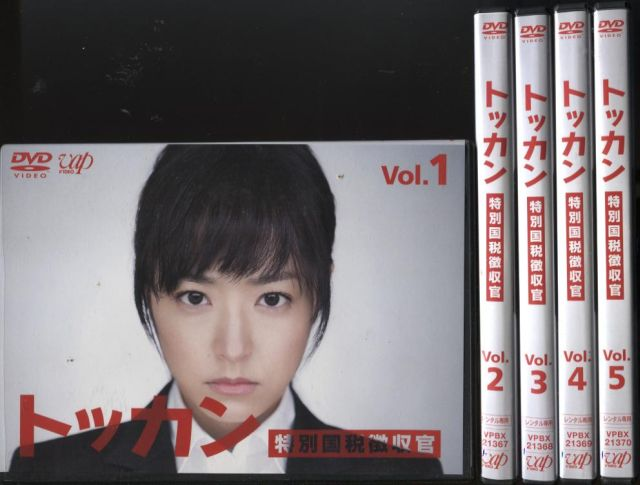 トッカン 特別国税徴収官 1〜5 (全5枚)(全巻セットDVD)[邦画TVドラマ]/中古DVD【中古】