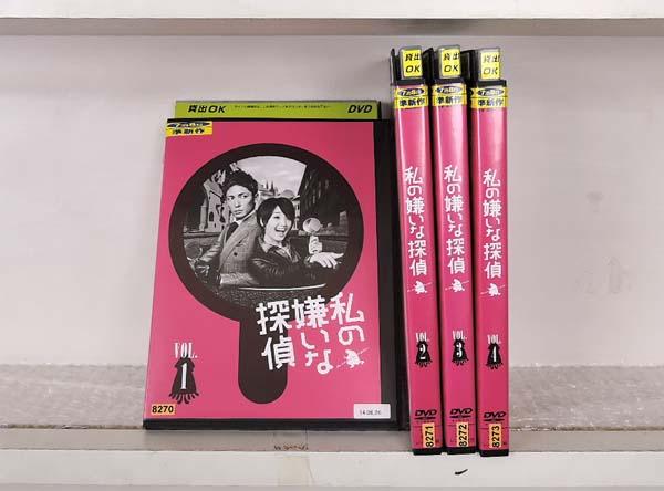 (日焼け)(H)私の嫌いな探偵 1〜4 (全4枚)(全巻セットDVD) [剛力彩芽/玉木宏]/中古DVD[邦画TVドラマ]【中古】