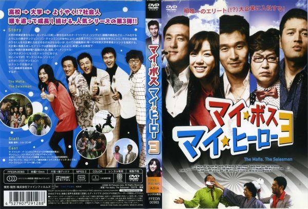 [DVD洋]マイ ボス マイ ヒーロー 3 [字幕]/中古DVD[韓国ドラマ/アジア]【中古】(AN-SH201607)