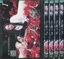 (日焼け)美しい隣人 1〜5 (全5枚)(全巻セットDVD)/中古DVD[邦画TVドラマ]【中古】