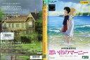 [DVDアニメ]思い出のマーニー(ジブリ作品)/中古DVD【中古】