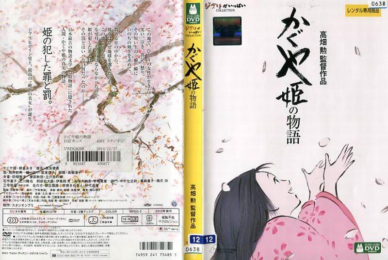 (H)[DVDアニメ]かぐや姫の物語(ジブリ作品)/中古DVD【中古】【ポイント10倍♪8/3-20時〜8/20-10時迄】