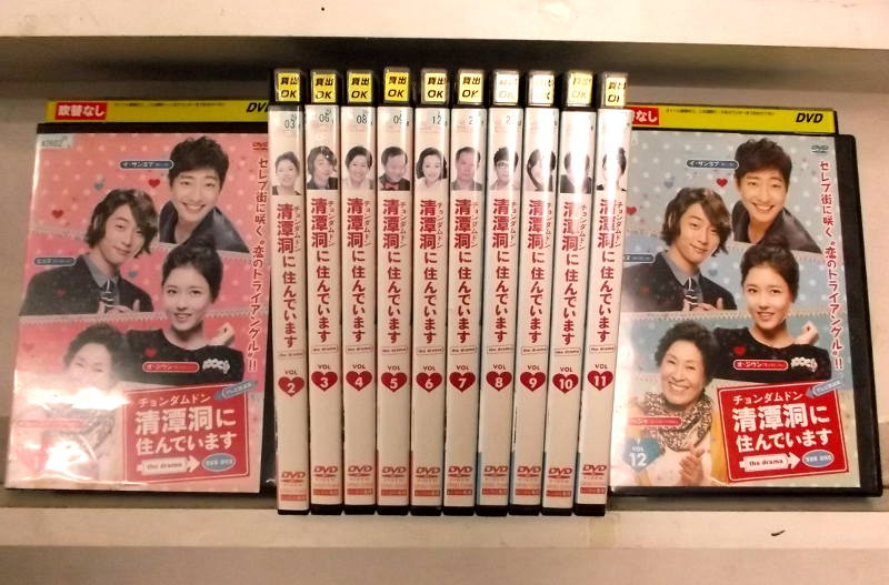 清潭洞(チョンダムドン)に住んでいます the drama <テレビ放送版> 1〜12 (全12枚)(全巻セットDVD) [字幕]/中古DVD[韓国ドラマ/アジア]【中古】(AN-SH201712)