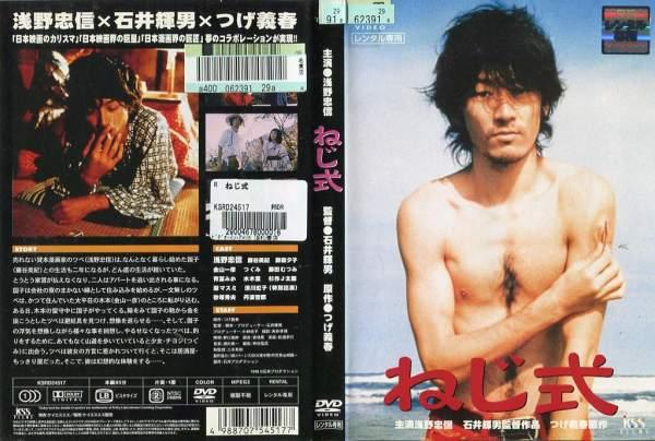 [DVD邦]ねじ式/中古DVD【中古】(AN-SH201606)【店内ポイント最大10倍★5/11-20時〜5/29-10時迄】