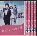 幸せになろうよ 1〜5 (全5枚)(全巻セットDVD) [香取慎吾]/中古DVD[邦画TVドラマ]【中古】(AN-SH201704)