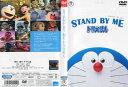 [DVDアニメ]STAND BY ME ドラえもん スタンド バイ ミー/中古DVD【中古】【P5倍♪2/20(木)10時〜2/26(水)10時迄】