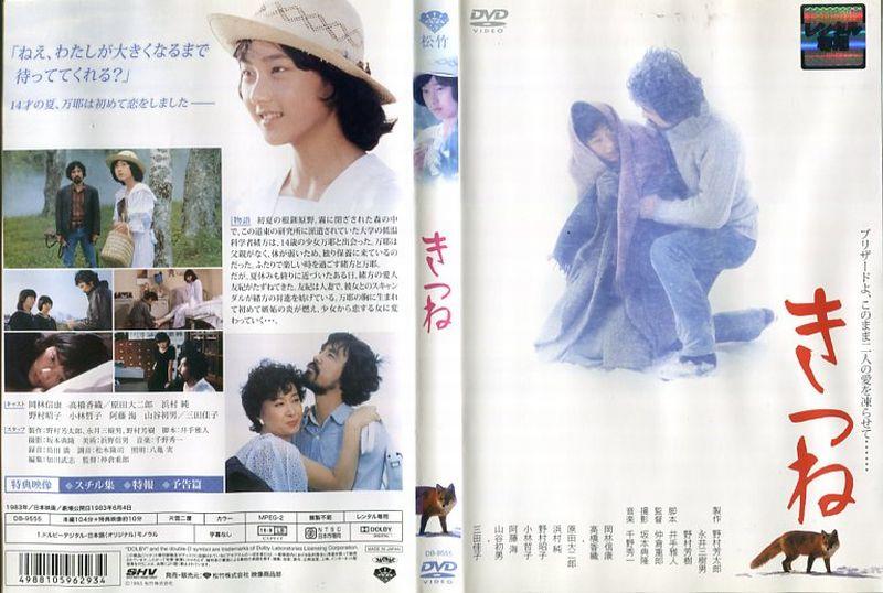 [DVD邦]きつね/中古DVD【中古】【ポイント10倍♪8/3-20時〜8/20-10時迄】