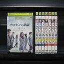 ソロモンの偽証 スペシャルエディション版 1〜8 (全8枚)(全巻セットDVD)[字幕]/中古DVD[アジア/韓国ドラマ]【中古】…