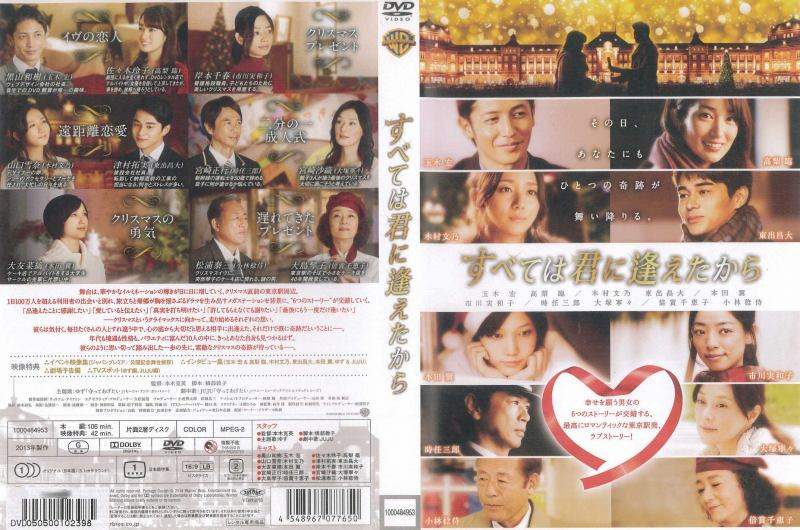 (日焼け)[DVD邦]すべては君に逢えたから/中古DVD【中古】【店内ポイント最大10倍】【期間限定★3/16-20時〜4/2-10時迄】