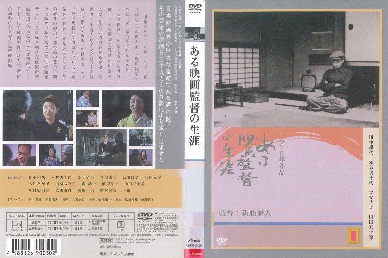 (日焼け)【懐かし映画】[DVD邦]ある映画監督の生涯 溝口健二の記録[監督:新藤兼人]/中古DVD【中古】[RE1801]