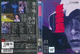 (日焼け)[DVD邦]悪霊島 サウンドリニューアル エディション/中古DVD【中古】