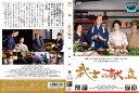 [DVD邦]武士の献立[上戸彩/高良健吾/西田敏行]/中古DVD【中古】(AN-SH201704)
