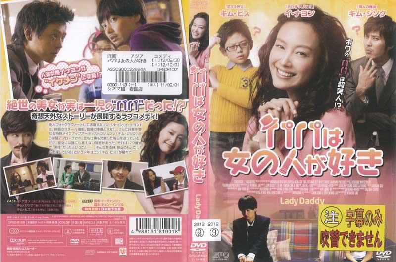 [DVD洋]パパは女の人が好き/DVD[イ・ナヨン][韓国ドラマ/アジア]【中古】