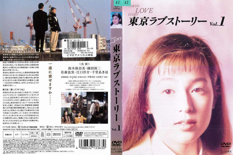 (日焼け)[DVD邦]東京ラブストーリー Vol.1/中古DVD【中古】【店内ポイント最大10倍★5/11-20時〜5/29-10時迄】