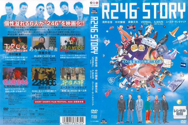 [DVD邦]R246 STORY/中古DVD【中古】【ポイント10倍♪8/3-20時〜8/20-10時迄】