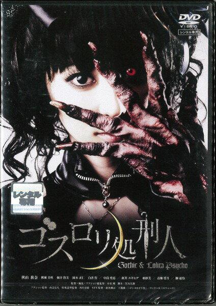 [DVD邦]ゴスロリ処刑人/新古DVD【ポイント10倍♪8/3-20時〜8/20-10時迄】