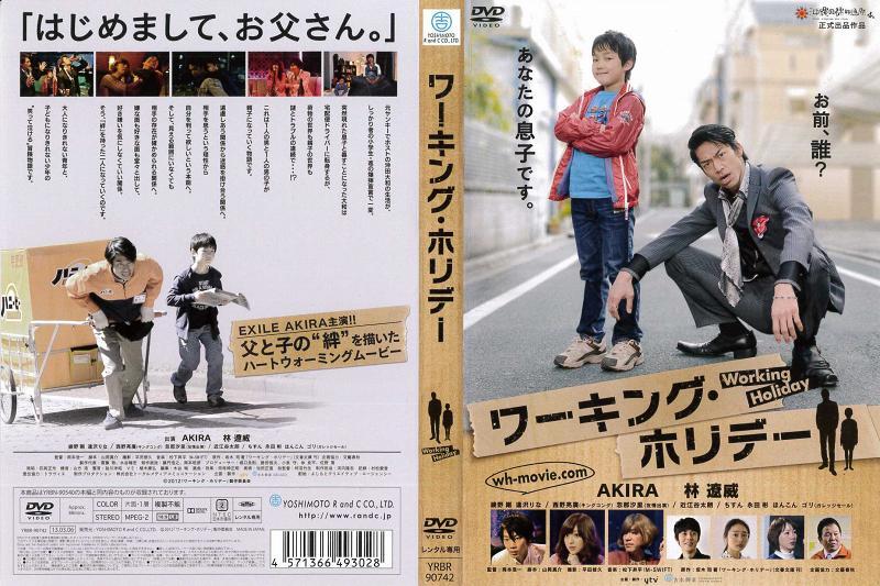 [DVD邦]ワーキング ホリデー/中古DVD[AKIRA(EXILE)]【中古】(AN-SH201601)【ポイント10倍♪8/3-20時〜8/20-10時迄】