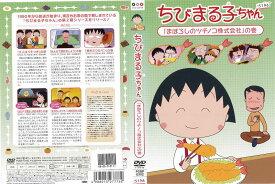 (日焼け)[DVDアニメ]ちびまる子ちゃん「まぼろしのツチノコ株式会社」の巻/中古DVD【中古】