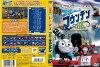 [DVDアニメ]劇場版きかんしゃトーマスブルーマウンテンの謎/中古DVD【中古】【ポイント10倍♪1/9-20時〜1/16-10時迄】