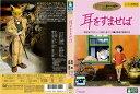 (日焼け)(H)[DVDアニメ]耳をすませば(ジブリ作品)/中古DVD【中古】【ポイント10倍♪6/8-20時〜6/26-10時迄】
