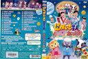 (日焼け)[DVD他]NHK おかあさんといっしょ ファミリーコンサート じゃがいも星人にあいたいな/中古DVD【中古】
