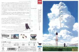 (日焼け)[DVDアニメ]彼女と彼女の猫 Everythings Flows 完全版 [原作:新海誠]/中古DVD【中古】【P10倍♪7/30(木)0時〜8/17(月)10時迄】