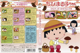 [DVDアニメ]ちびまる子ちゃん「まる子、茶つみをする」の巻/中古DVD【中古】