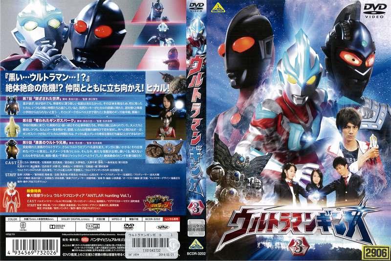 [DVD特撮]ウルトラマンギンガ・3/中古DVD【中古】(AN-SH201712)