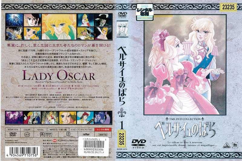 (日焼け)[DVDアニメ]ベルサイユのばら 1/中古DVD【中古】(AN-SH201712)
