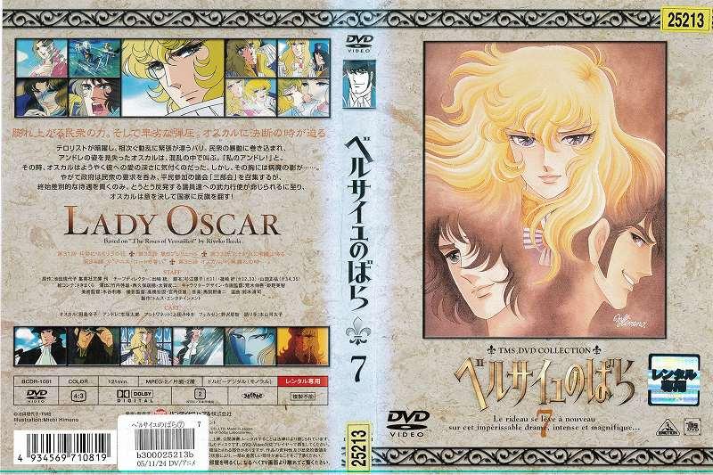 (日焼け)[DVDアニメ]ベルサイユのばら 7/中古DVD【中古】(NEW201712)