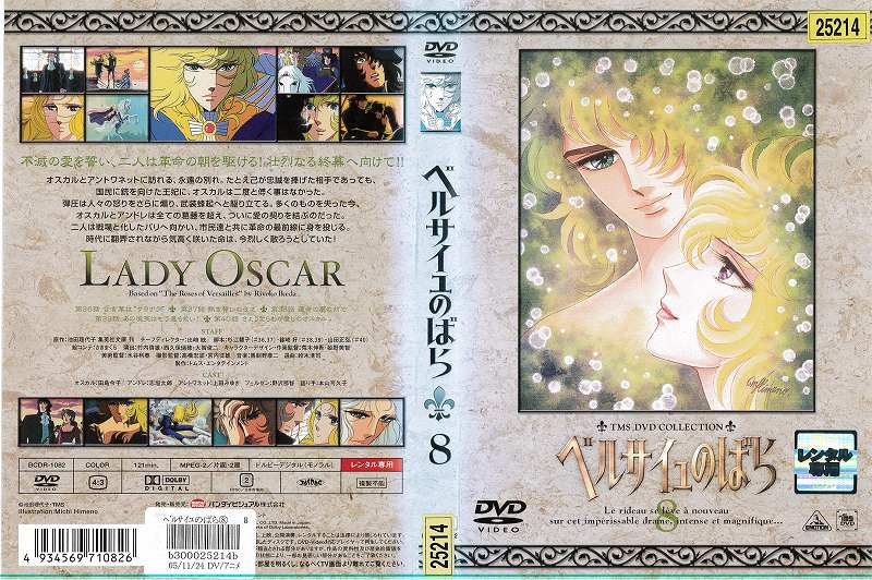 (日焼け)[DVDアニメ]ベルサイユのばら 8(完)/中古DVD【中古】(NEW201712)