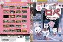 [DVDアニメ]紙兎ロペ 笑う朝には福来たるってマジっすか!?・5/中古DVD【中古】【ポイント10倍♪6/8-20時〜6/26-10時迄】