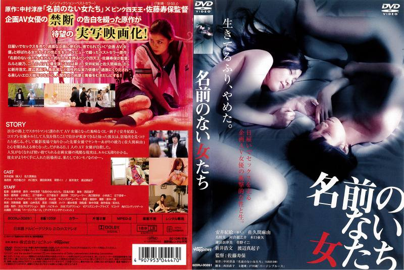 [DVD邦]名前のない女たち/DVD【中古】(AN-SH201705)