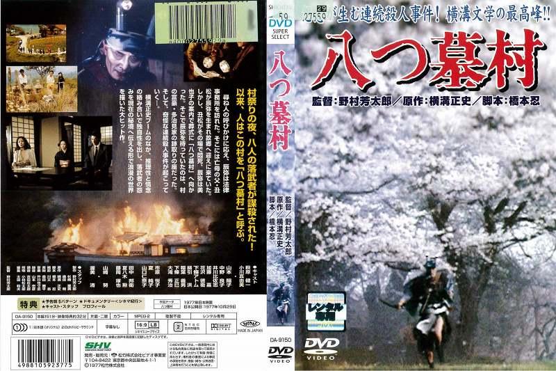 【懐かし映画】[DVD邦]八つ墓村/中古DVD[萩原健一/渥美清]【中古】【ポイント10倍♪8/3-20時〜8/20-10時迄】