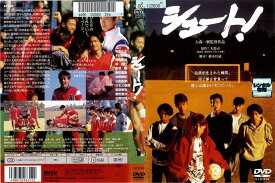 (日焼け)[DVD邦]シュート! [SMAP/水野美紀]/中古DVD【中古】【P5倍♪2/20(木)10時〜2/26(水)10時迄】