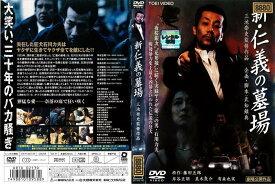 (日焼け)[DVD邦]新 仁義の墓場/中古DVD【中古】【P10倍♪7/3(金)20時〜7/13(月)10時迄】