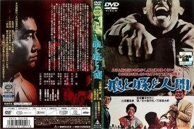(日焼け)[DVD邦]狼と豚と人間/中古DVD【中古】(AN-SH201608)(AN-SH201610)【P10倍♪11/25(水)10時〜12/17(木)23時59分迄】
