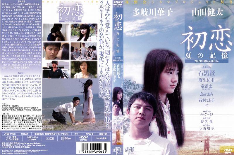 [DVD邦]初恋 夏の記憶/中古DVD【中古】(AN-SH201605)【ポイント10倍♪8/3-20時〜8/20-10時迄】