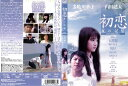 [DVD邦]初恋 夏の記憶/中古DVD【中古】【P10倍♪9/4(金)20時〜9/28(月)10時迄】